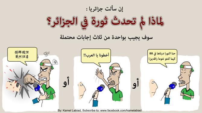 670w-algeria revolution