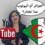 الجزائر أم اليوتوب مذا تختار؟