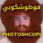 فوطوشكوبي – Photoshcopi